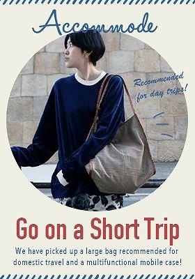 次はどこへ行こう。旅が楽しくなるアイテムが集合