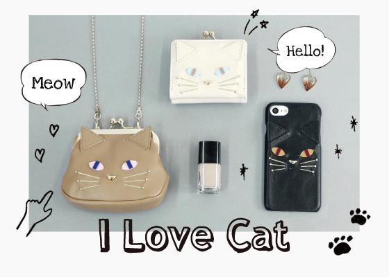愛らしい表情がたまらない猫モチーフ