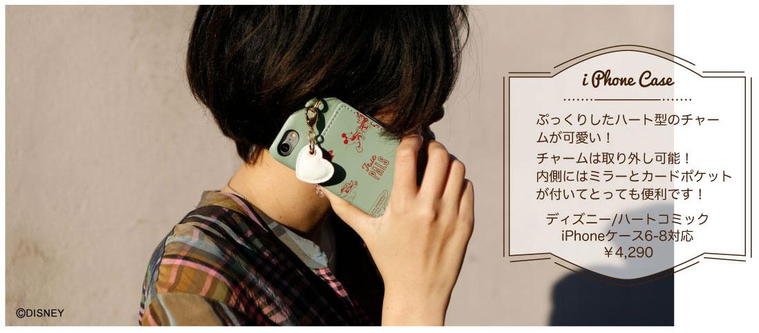 ディズニー/ハートコミックiPhoneケース6-8対応