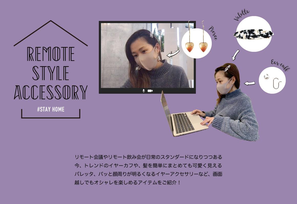 Remote Style Accessory