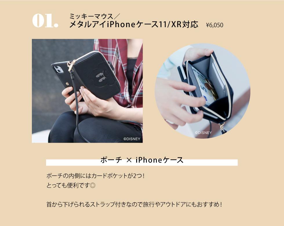 ミッキーマウス/メタルアイiPhoneケース11/XR対応